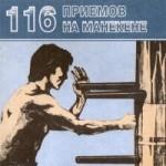 116 приемов Вин Чун Кунг-Фу на манекене, демонстрируемые Великим Мастером кунг-фу Ип Маном