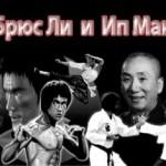 Ип Ман и Брюс Ли
